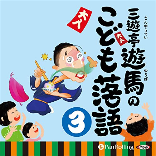 『三遊亭遊馬のこども落語 3』のカバーアート