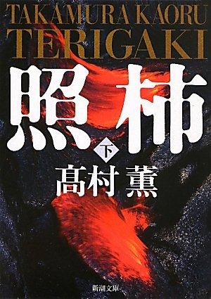 照柿 下 (新潮文庫)