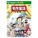 名作童話大全集1 DVD10枚組BOX BCP-003