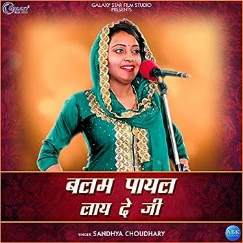 Balam Payal Laye De Ji - Single
