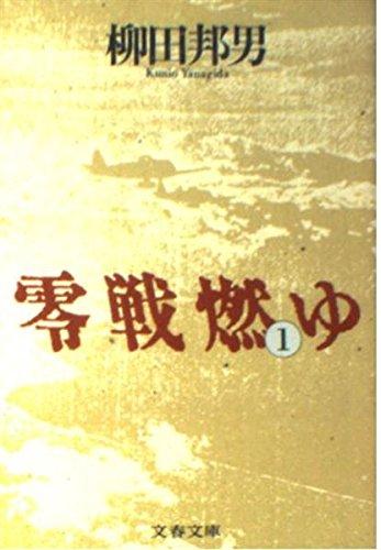 零戦燃ゆ 1 (文春文庫)