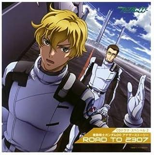 CDドラマ・スペシャル 機動戦士ガンダムOO アナザーストーリー「Road to 2307」
