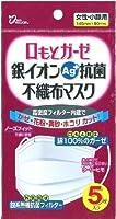 ヨコイ サンミリオン 口もとガーゼ 銀イオン抗菌不織布マスク 女性・小顔用 5枚入×4個
