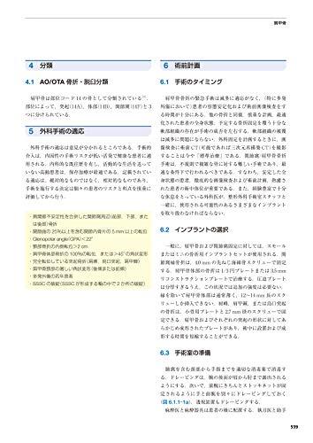 『AO法骨折治療[英語版Web付録付] 第3版』の8枚目の画像