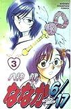 ななか6/17 3 (少年チャンピオン・コミックス)