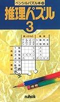 ペンシルパズル本26 推理パズル3