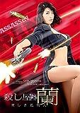殺し屋・蘭[TSDS-75804][DVD]