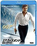 007/ユア・アイズ・オンリー[Blu-ray/ブルーレイ]