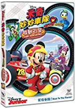 Mickey and the Roadster Racers Start Your Engines (Region 3 DVD / Non USA Region) (Hong Kong version / Mandarin & Cantonese Dubbed) 米奇妙妙車: 隊發動引擎