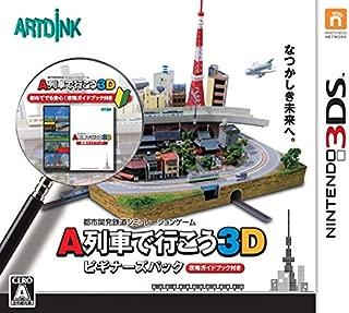 A列車で行こう3D ビギナーズパック - 3DS