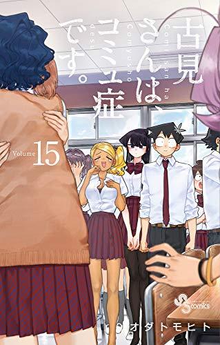 古見さんは、コミュ症です。 (15) (少年サンデーコミックス)