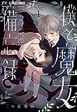 僕と魔女についての備忘録【マイクロ】(1) (フラワーコミックス)