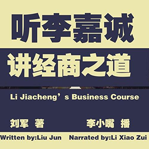 听李嘉诚讲经商之道 - 聽李嘉誠講經商之道 [Li Jiacheng's Business Courses] audiobook cover art
