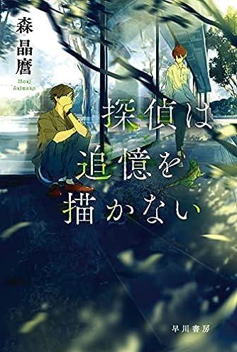 探偵は追憶を描かない (ハヤカワ文庫JA)