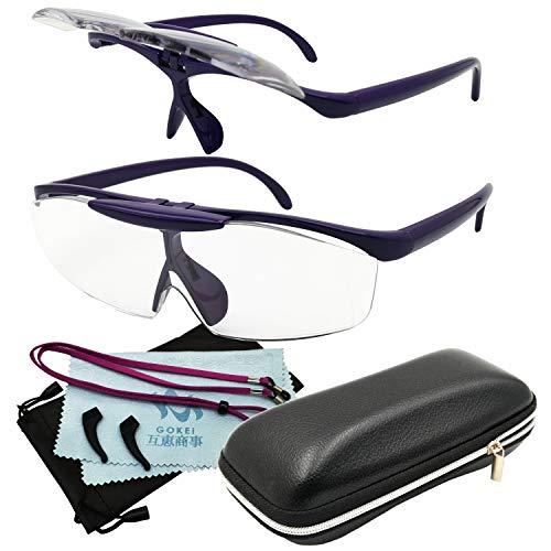 [Gokei正規品直営店] 【ブルーライトカット】拡大鏡 めがね 1.6倍 【2019最新型 跳ね上げ機能付き】 跳ね上げルーペ ルーペメガネ メガネの上からも掛けられる メガネ型拡大鏡 眼鏡ルーペ おしゃれ 6点セット 「1年間の安心保証] パープル