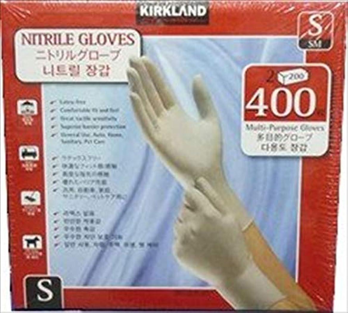 第二取り出す彼女自身KIRKLAND カークランド ニトリルグローブ 手袋 Sサイズ 200枚×2箱