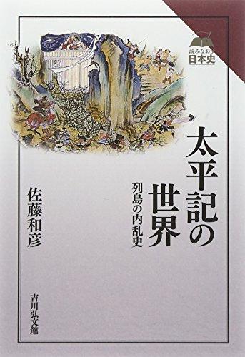太平記の世界: 列島の内乱史 (読みなおす日本史)