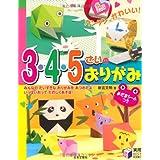 カンタン、かわいい! 3・4・5さいのおりがみ (実用BEST BOOKS)