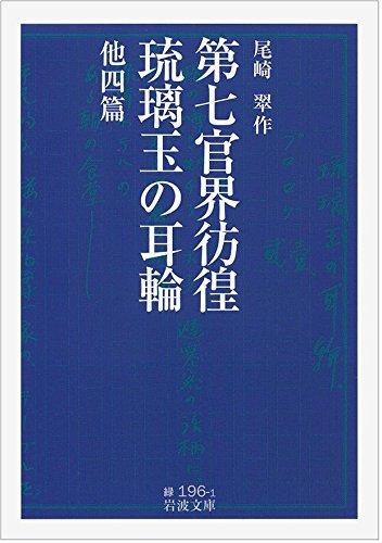 第七官界彷徨・琉璃玉の耳輪 他四篇 (岩波文庫)