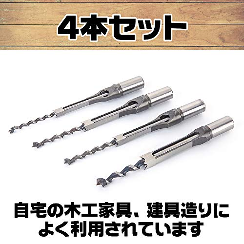 sactaske角穴ドリルほぞ穴チゼル高硬度木工ドリルビット角のみ穴あけ電動工具(4サイズセット)