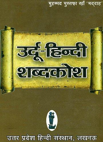 Urdu Hindi Shabdh Kosh