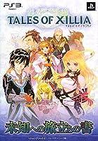テイルズ オブ エクシリア PS3版 未知への旅立ちの書 (Vジャンプブックス)