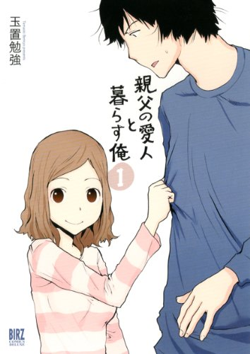 親父の愛人と暮らす俺 (1) (バーズコミックス デラックス)