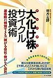 テンバガー 大化け株・サイクル投資術