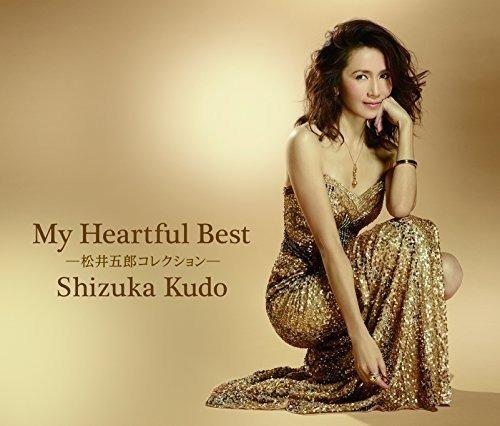 My Heartful Best~松井五郎コレクション~