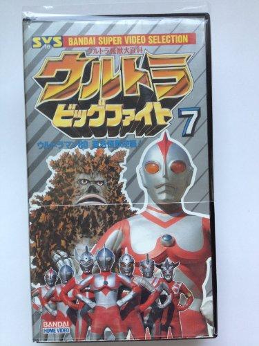 ウルトラビッグファイト(7)~ウルトラマン80復活怪獣逆襲! [VHS]ビデオ