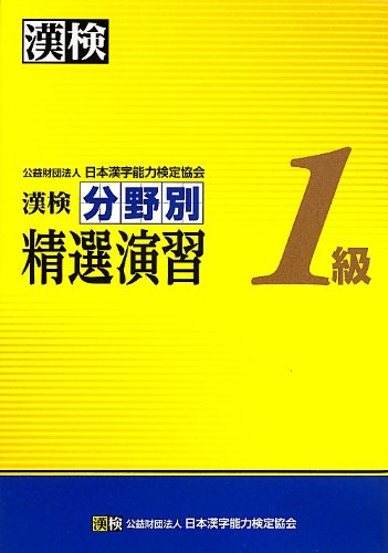 漢検 1級 分野別 精選演習