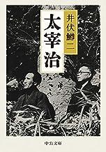 表紙: 太宰治 (中公文庫) | 井伏鱒二