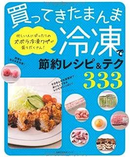 買ってきたまんま冷凍で節約レシピ&テク333―忙しい人にぴったりのスボラ冷凍ワザが盛りだくさん! (主婦の友生活シリーズ)