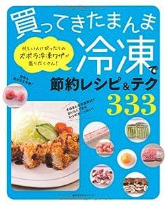 買ってきたまんま冷凍で節約レシピ&テク333―忙しい人にぴったりのスボラ冷凍ワザが盛りだくさん!