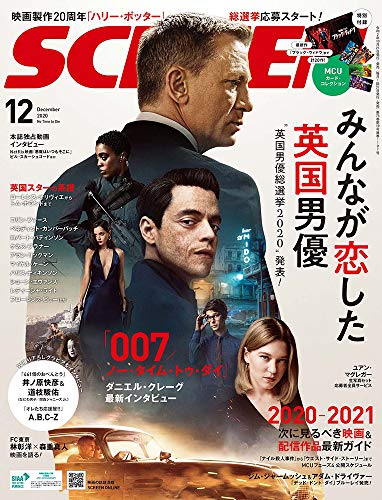 SCREEN(スクリーン) 2020年12月号