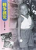 沖縄の戦場孤児―鉄の雨を生きぬいて (シリーズ戦争孤児)