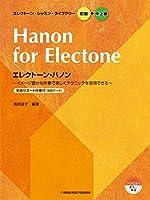 エレクトーン・レッスン・ライブラリー 初級~中上級 エレクトーン・ハノン