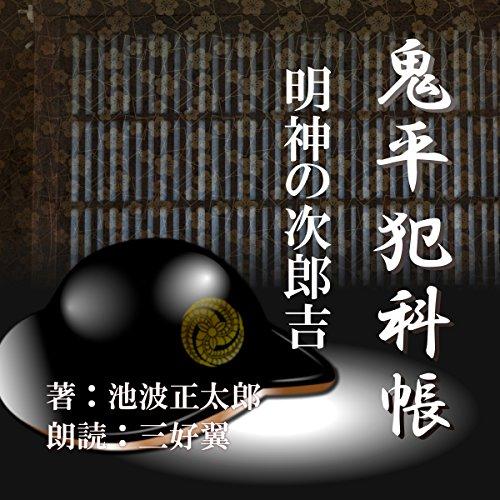 『明神の次郎吉 (鬼平犯科帳より)』のカバーアート