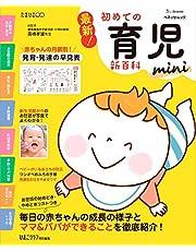 最新! 初めての育児新百科mini (ベネッセ・ムック たまひよブックス たまひよ新百科シリーズ)