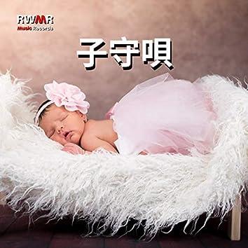 子守唄 – 寝る前にリラックス、ピアノの歌、子供、落ち着く、安らかな睡眠、就寝時間、昼寝、リラクゼーション