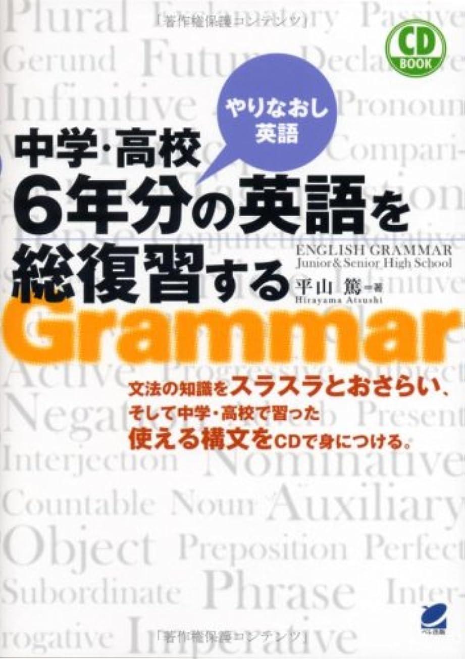 元の特異な松の木中学?高校6年分の英語を総復習する(CD付) (CD BOOK)