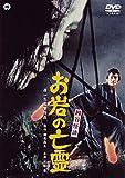 四谷怪談 お岩の亡霊[DVD]