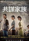 共謀家族 [DVD] image