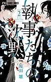 執事たちの沈黙 (2) (フラワーコミックス)