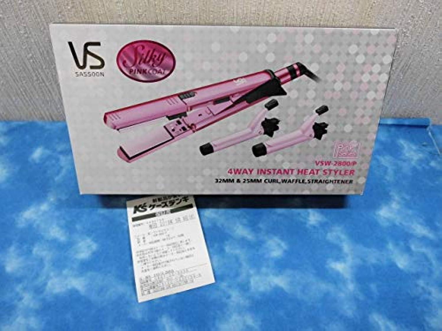 変なホイップ音楽VIDAL SASSOON(ヴィダルサスーン) ピンクシリーズ 4WAYヘアアイロン VSW-2800/P