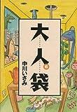 大人袋 (6) (SPIRITS OTONA COMICS)