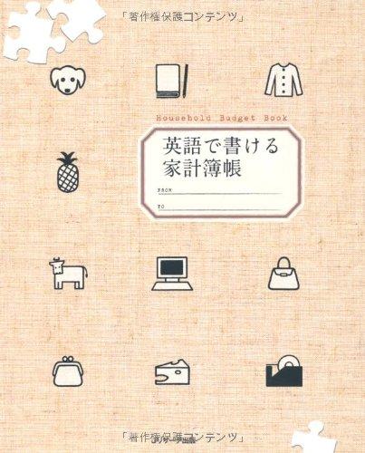 英語で書ける家計簿帳 ([テキスト])