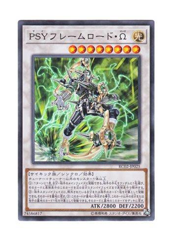 Konami Yu-Gi-Oh! - RC02-JP025 - Yugioh - PSY-Framelord Omega - Super Rare Japanese