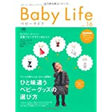 Baby Life(ベビーライフ)16 (エイムック 2091)