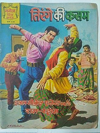 Amazon in: Manoj comics: Books